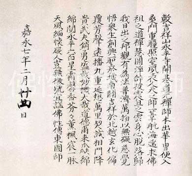 佛性傳東國師(永平寺蔵)
