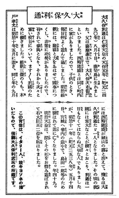 大久保利通の写真の裏・説明文(ブロマイド)(東川寺所蔵)