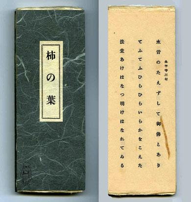 柿の葉(復刻版)永平寺三句