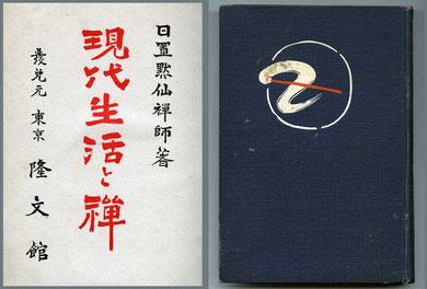 「現代生活と禪」・日置黙仙禪師著(東川寺蔵書)