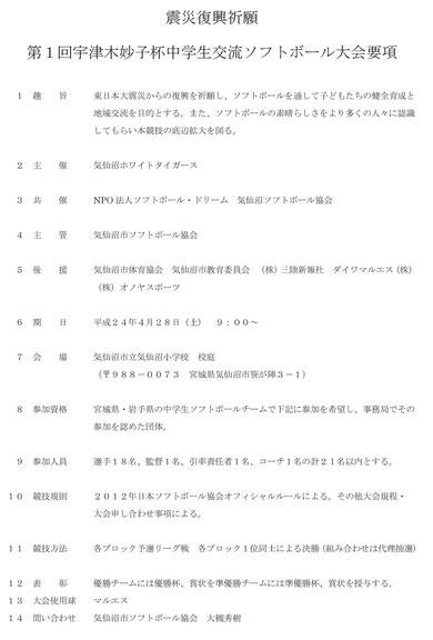 『第1回宇津木妙子杯中学生交流ソフトボール大会』要項