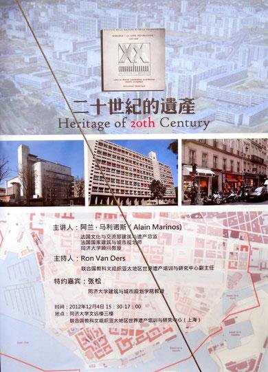 """Annonce de la conférence donnée sur le thème du """"Patrimoine du XXème siècle"""" en décembre 2012 à l'université Tongji de Shanghai"""