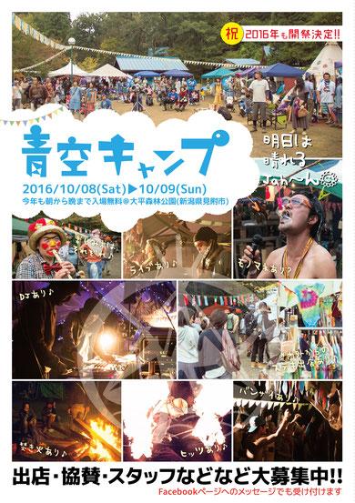 青空キャンプ2016 仮フライヤー01