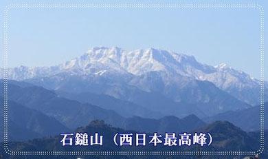 連峰 石鎚山