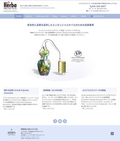 日本エステル社さまWebサイト