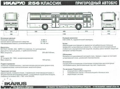 Информационная листовка автобусу серии Classic, Ikarus C56.42