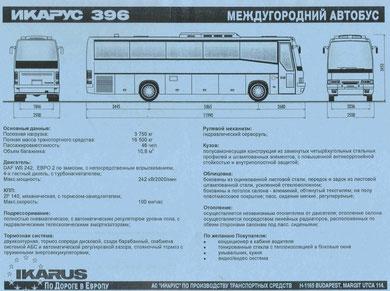 """Информационная листовка по автобусу """"Ikarus 396""""."""