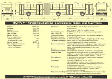 Информационная листовка по сочлененному городскому автобусу Ikarus 417