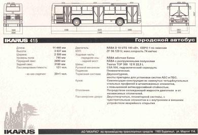 Информационная листовка по автобусу Ikarus 415