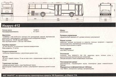 Информационная листовка по автобусу Ikarus 412