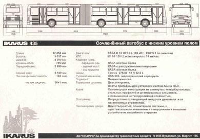 Информационная листовка по сочлененному городскому автобусу Ikarus 435