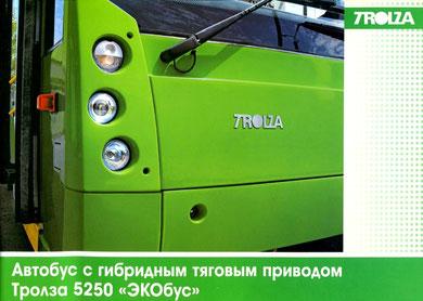 """Буклет по автобусу с гибридным приводом «Тролза 5250 «ЭКОбус», презентованный на выставке """"CityBus 2012""""."""