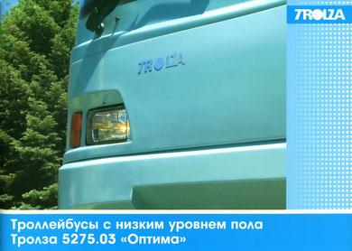 """Буклет по троллейбусу «Тролза 5275.03 «Оптима», презентованный на выставке """"CityBus 2012""""."""