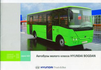 Буклет посвященный автобусам Богдан серии A20, на шасси Hyundai HD78
