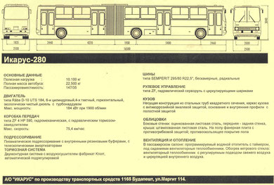 """Информационная листовка по сочлененному автобусу """"Ikarus 280"""""""