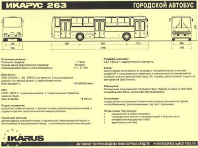 """Информационная листовка по автобусу """"Ikarus 263""""."""