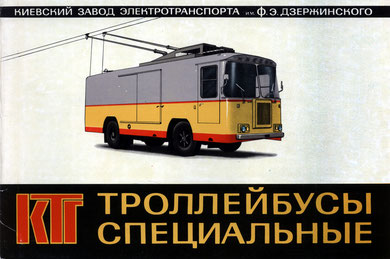 Каталог продукции КЗЭТ «КТГ. Троллейбусы специальные». 1977 год.