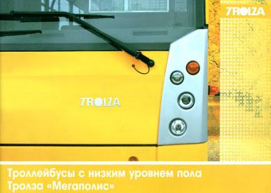 """Буклет по троллейбусам «Тролза 5265 и Тролза 6206 «Мегополис», презентованный на выставке """"CityBus 2012""""."""