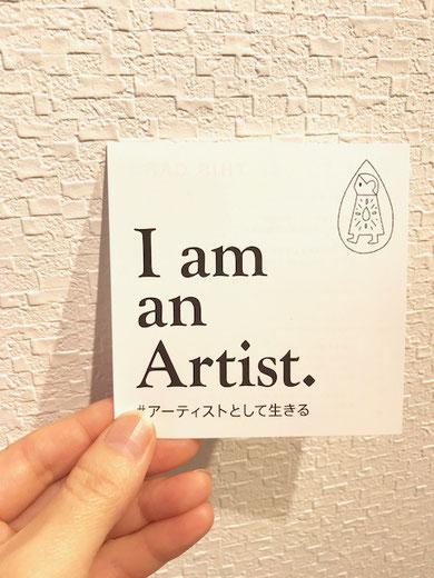 「I am an Artist.」#アーティストとして生きる