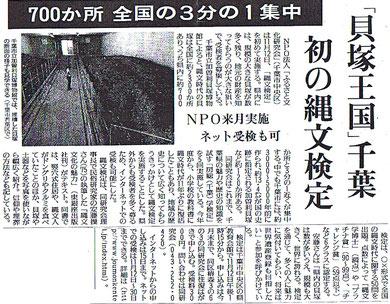 初の縄文検定(読売新聞)