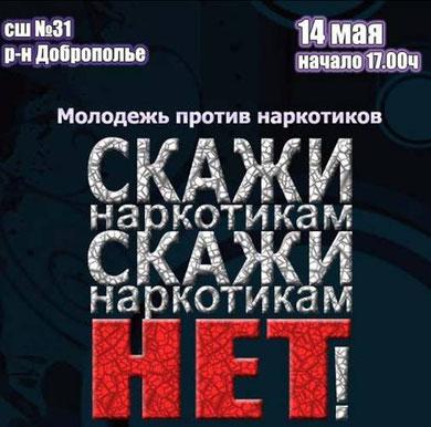 МБОУ СОШ № 31