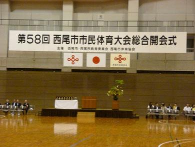 市民体育大会総合開会式
