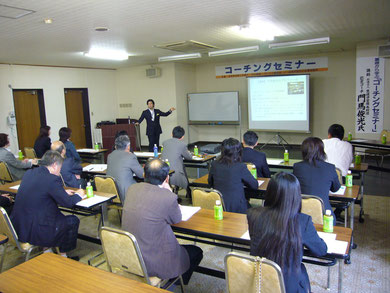 会津若松市商工会議所コーチングセミナー