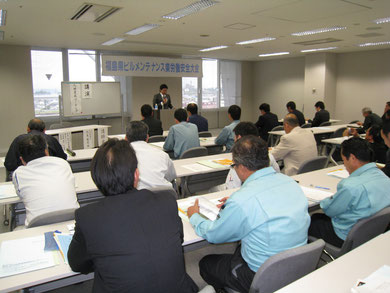 福島県ビルメンテナンス協会講演会