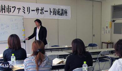 田村市ファミリーサポートセンター「子育て支援養成講習会」