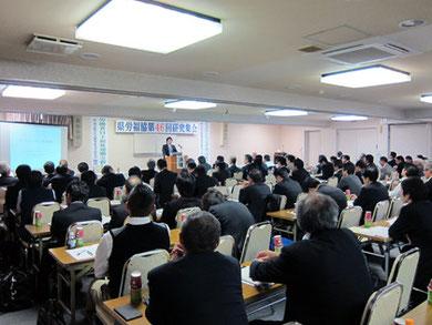 福島県労働福祉協議会 研究集会