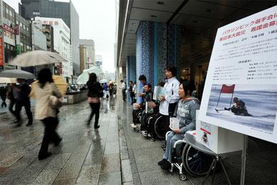 松屋銀座店の前で募金活動中のパラリンピアンたち