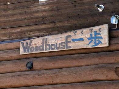 Wood housE 一歩(てくてく)
