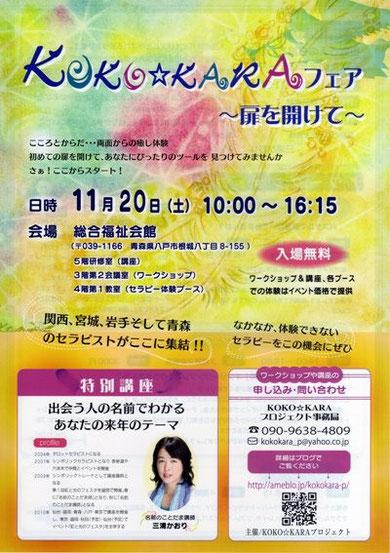 11月20日(土) KOKO☆KARAフェア開催♪