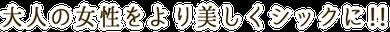 愛知 碧南市を中心に活躍されている天然石・石、エムミッケ(牧野美智子)アクセサリーで貴女のほしいものを製作します。エムミッケ自身が香港で直接買い付けた、半貴石(はんきせき)アクセサリーを手作りでシックで大人な個性的一点物を製作しております。アクセサリー(ジュエリー)の お直し リフォームも致します。