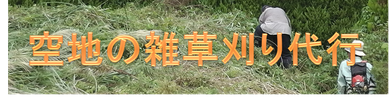 空地の雑草刈り代行