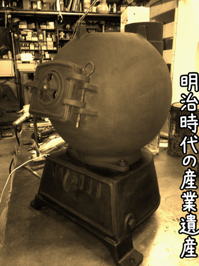 The industrial heritage of Meiji Era