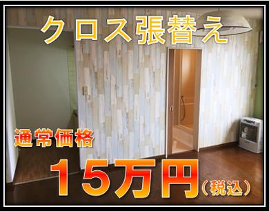 札幌壁紙張替リフォーム