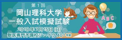 獣医専門予備校ジュイク 酪農学園大学 一般入試模擬試験