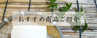 江別市の菊田食品おすすめのお豆腐です。