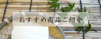 江別市にある菊田食品おすすめのお豆腐をご紹介します。