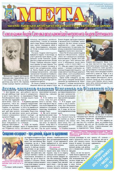 Титульна сторінка Мета № 128/10 – листопад 2016 року Божого