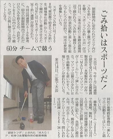読売新聞 2012年9月13日
