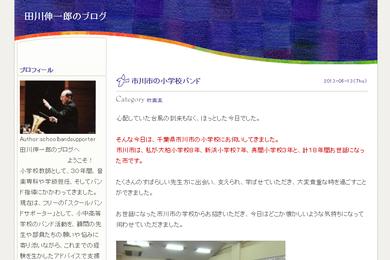田川伸一郎のブログ