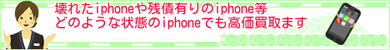 iphone高価買取ならiphone買取eサポート
