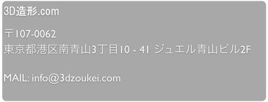 南青山 表参道 住所 3D フィギュア