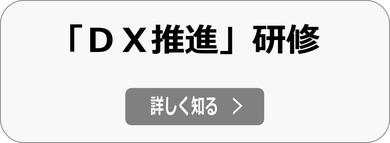 DX デジタルトランスフォーメーション 推進研修(基礎・実践)詳細へ