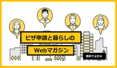 入管局 埼玉