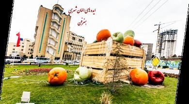 صندوق میوه های نوروزی