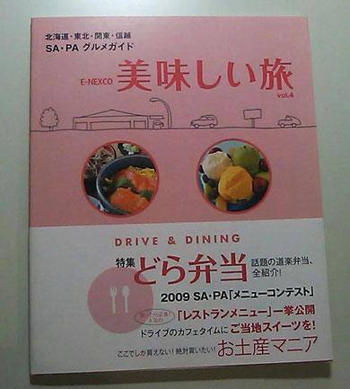 編集制作/スピンドリフト デザイン/studio gate プロデュース/畑生則子(STUDIO R)