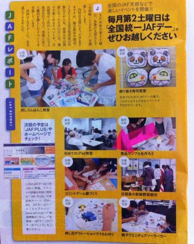 東京支部の「初めてのiPad教室」は左の列の上から2番目の行
